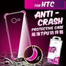 MQueen膜法女王 HTC U12pl...