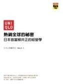 二手書博民逛書店《UNIQLO熱銷全球的祕密──日本首富柳井正的經營學》 R2Y ISBN:9861854983