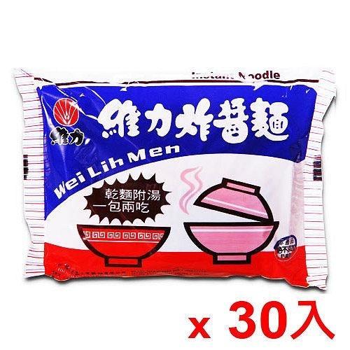 維力炸醬包麵90g*30包(箱)【愛買】