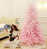 聖誕節套餐裝飾樹1.5米1.8米漸變色粉色聖誕樹直播裝飾品擺件   東川崎町