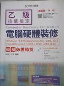 【書寶二手書T9/進修考試_ZIQ】乙級電腦硬體裝修術科必勝秘笈_修訂版(第三版)_乾龍工作室