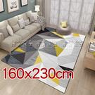地毯地墊「160X230cm」幾何拼接印...