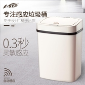 智慧垃圾桶 納仕達智慧垃圾桶全自動感應家用廚房客廳臥室創意塑膠垃圾筒免運