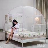 蚊帳蒙古包家用雙門回型底加厚支架宿舍蚊帳 zh5034【優品良鋪】
