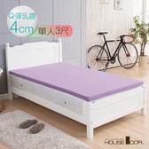 House Door 吸濕排濕布套 4cm乳膠床墊-單人3尺(丁香紫)