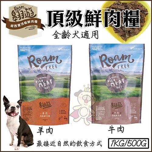 *KING WANG*紐西蘭《翱遊 Roam 頂級鮮肉糧 》500g /包 2種口味可選 全齡犬適用