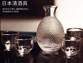 酒杯 家用無鉛玻璃白酒具套裝手作家用日式錘紋清酒壺溫酒器黃酒白酒杯