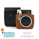 BaiBaiCamera  Mini90 Mini 90 復古皮套 皮質包 相機包 另售空白底片 邊框貼紙
