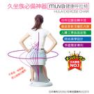 muva健康呼拉椅(腹部舒展/呼拉圈/小...