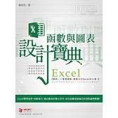 Excel函數與圖表設計寶典