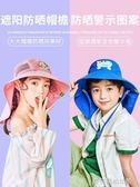 兒童帽子防紫外線遮陽帽太陽帽男童防曬帽薄款寶寶漁夫帽女童夏季『夢娜麗莎精品館』