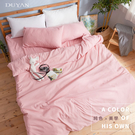 《DUYAN竹漾》芬蘭撞色設計-雙人床包被套四件組-砂粉色 台灣製