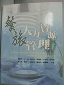 【書寶二手書T3/大學商學_YHK】餐旅人力資源管理_周嵐瑩