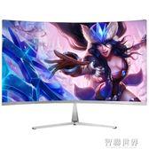 24英寸超薄曲面顯示器白色高清電競遊戲hdmi台式液晶電腦螢幕ATF 智聯世界
