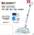 洗地機 BOBOT 智慧無線電動拖把家用...