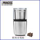 【歐風家電館】(附清潔刷) PRINCESS 荷蘭公主 不鏽鋼咖啡磨豆機 221041(參考ECG3003S)