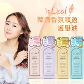 韓國 isLeaf 香氛順盈護髮油 100ml 多款任選 ◆86小舖 ◆