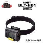[福利品] SONY BLT-HB1 頭戴架 AS15專用 ActionCam 配件 台南-上新