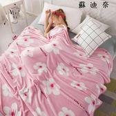 毛毯薄款夏涼被子空調午睡毯子