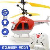 遙控感應直升飛機充電感應懸浮飛行器兒童迷你小飛機跨境熱賣YXS娜娜小屋