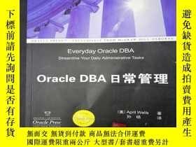 二手書博民逛書店Oracle罕見DBA日常管理韋爾斯(Wells,A.) 的書籍