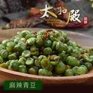 太和殿LC.香麻青豆180g/盒,(共4...