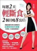 (二手書)每週2天輕斷食,2個月瘦8公斤!:高醫減重班美女營養師的台灣味500卡菜單..