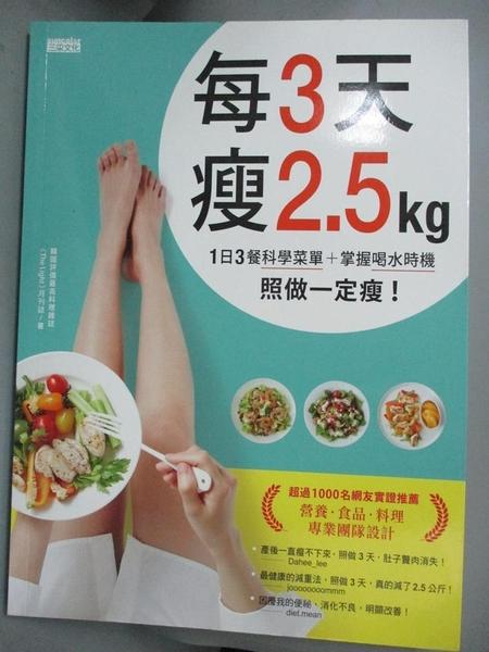 【書寶二手書T1/養生_PIT】每3天瘦2.5kg:1日3餐科學菜單+掌握喝水時機 照做一定瘦_陳慶德