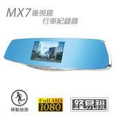 【路易視】MX7 後視鏡行車記錄器(贈 8G 記憶卡)