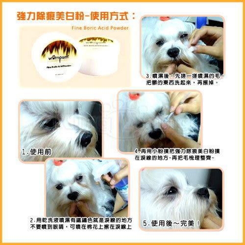 *WANG *WAMPUM SPA 洗毛精-強力除痕美白粉/梗犬專用美白粉