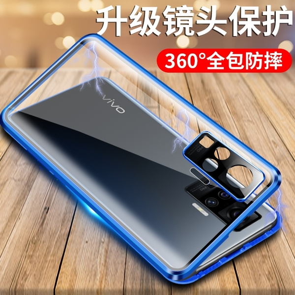 vivo X50 Pro X60 全包鏡頭保護 雙面玻璃殼 手機殼 透明全包防摔金屬殼 磁吸保護殼 保護套