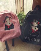 【優選】百搭暗黑日繫印花日文軟妹書包運動女雙肩包