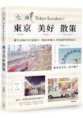 東京美好散策:像生活而不只是旅行,探訪在地人才知道的深度東京