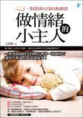 (二手書)做情緒的小主人:一對諮商父母的教養書-catcher 029