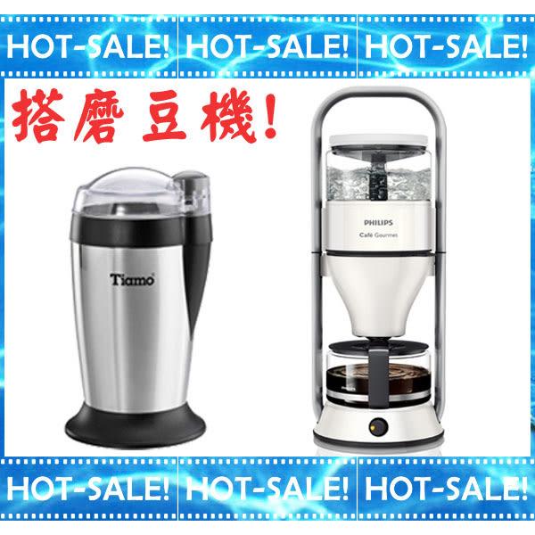 《搭贈不鏽鋼磨豆機》Philips Cafe Gourmet HD5407 飛利浦 滴漏式 萃取大師 咖啡機