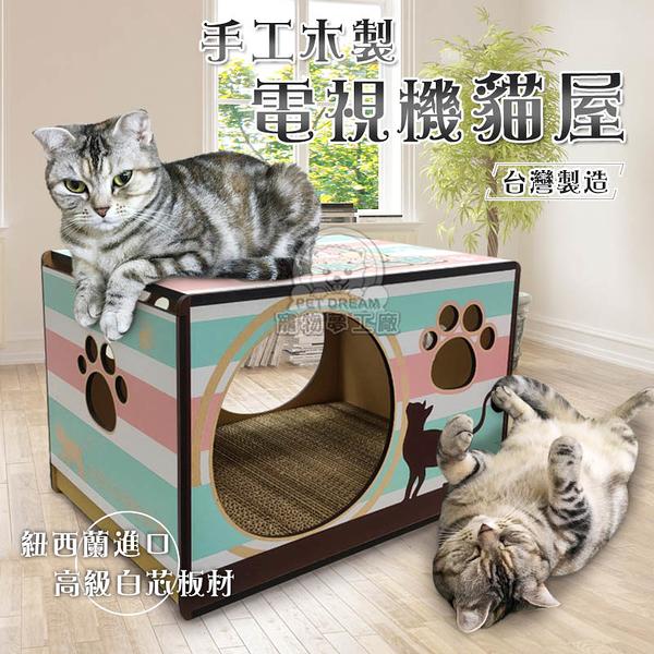【內附三塊貓抓板】手工木電視機貓屋 台灣製 白芯板材 貓屋 木製貓咪房屋 貓窩 寵物窩 寵物木屋