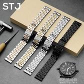 STJ手表帶鋼帶男女精鋼表帶蝴蝶扣表?代用卡西歐天梭歐米伽浪琴『交換禮物』