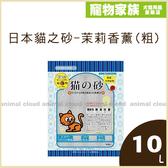 寵物家族-【3包免運組】日本貓之砂-茉莉薰香(粗)10L