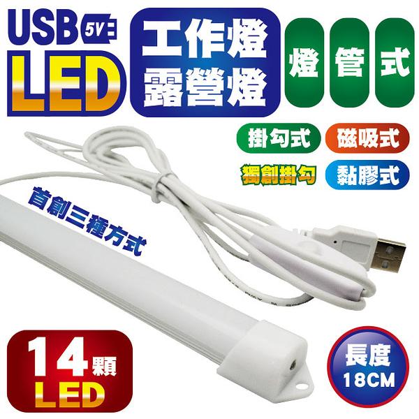 光之圓 CY-LR6116 USB燈管 1入