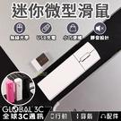 贈收納包/滑鼠墊 迷你微型滑鼠 無線光學 支援USB充電 小巧便攜 靜音微動設計 左右手可用 省電