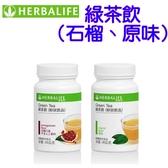 賀寶芙 HERBALIFE 綠茶飲(原味、石榴) 粉狀飲品 淨重48公克 Green Tea