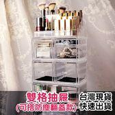 收納盒 高級壓克力化妝品收納盒(雙格抽屜) 【BSF021】123ok