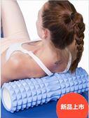 瑜伽柱按摩棒滾腿棒瘦腿筋膜瑯琊棒泡沫滾軸zg