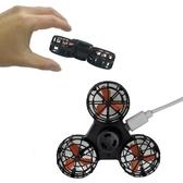指尖陀螺 飛行手指間回旋飛行器磁懸浮會飛減壓旋轉玩具無限魔方 【免運】