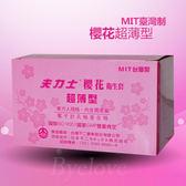 保險套避孕套情趣用品-台日合作 日本不二 夫力士櫻花衛生套超薄型144片