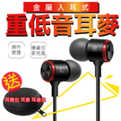 【有線耳機 送耳機抗震包】重低音 立體聲 耳機 線控耳機 入耳式 耳麥 有線耳麥