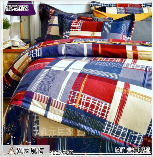 雙人【兩用被套+薄床包】(5*6.2尺)/高級四件式100%純棉雙人『異國風情』