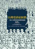 (二手書)台灣受虐症候群(下):台灣受虐症候群的延燒
