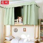加厚高遮光簾 簡約純色學生寢室宿舍床簾