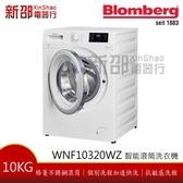 *~新家電錧~*【德國BLOMBERG 博朗格 WNF10320WZ 】10公斤智能滾筒洗衣機